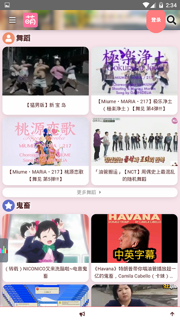 萌站app图片1
