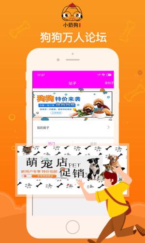 小奶狗app抖音视频交友官网版图片1