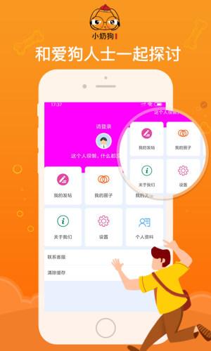小奶狗app官网图2