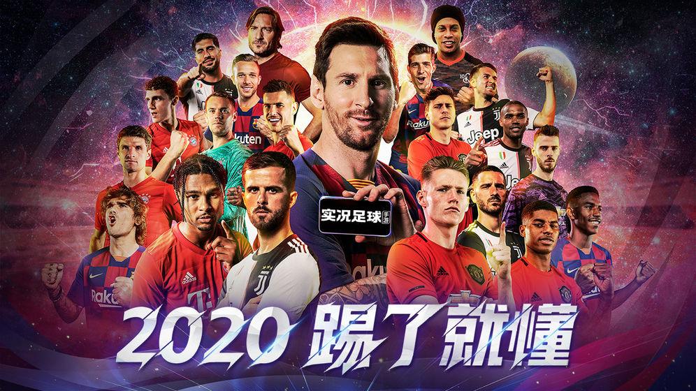 实况足球2020官网版图片2