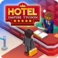 酒店帝国大亨游戏最新版