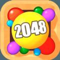 2048球球3D游戏