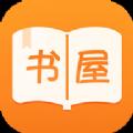 御宅屋御书屋自由阅读小说app