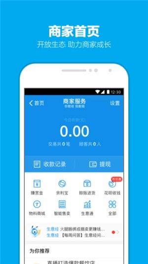2020支付宝集五福app图2