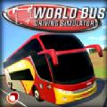 世界巴士模拟器2019中文版