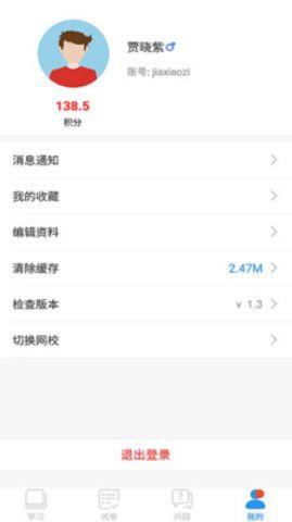 广西空中课堂app图片10