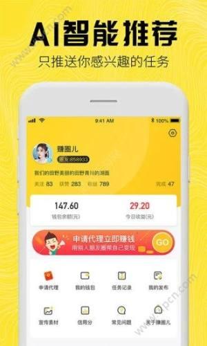 赚圈儿app官方手机版图片1