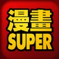 漫画super app