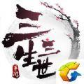 三生三世十里桃花游戏电脑版