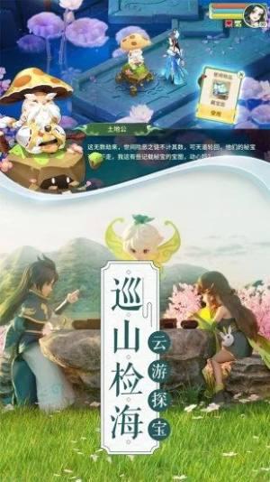 梦幻逍遥夏日版官网版图2