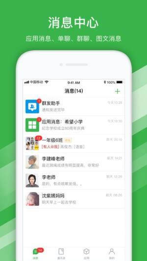 宁波智慧教育平台登录网站图片1