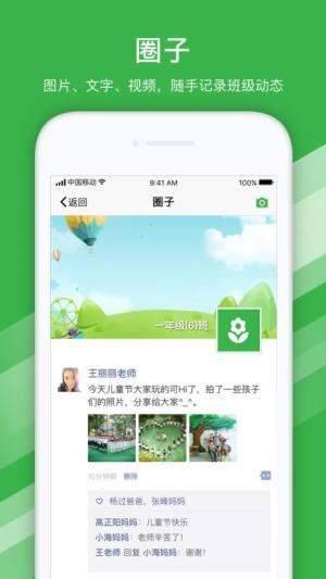 宁波智慧教育网站图2