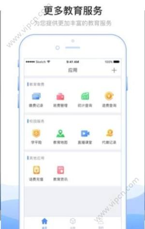 2019临沂市教育局官方网站登录入口平台图2