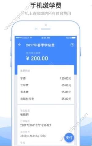 2019临沂市教育局官方网站成绩查询登录入口平台图片1