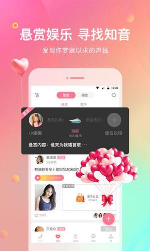 考米语音交友ios手机版app图片3