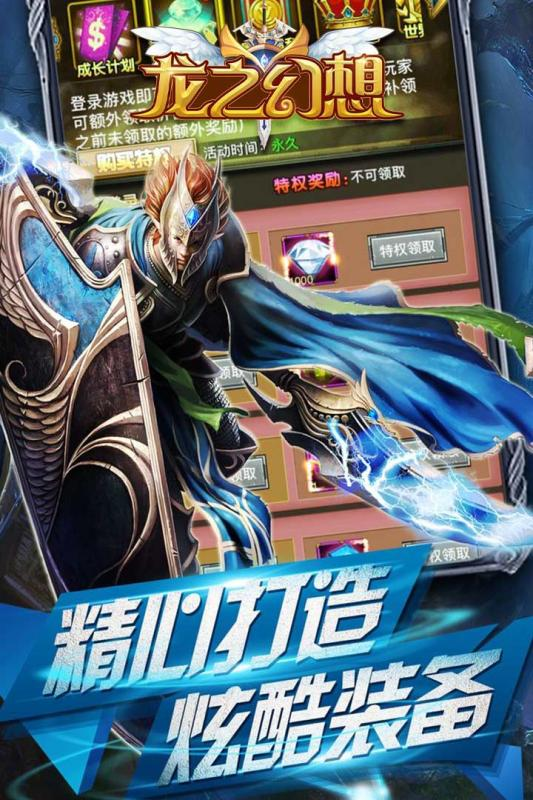 龙之幻想手游图片1