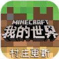 我的世界手机版1.13.0.2国际版基岩版