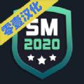 足球经理FM2020手机中文安卓版 v0.1.3