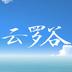 云罗谷app