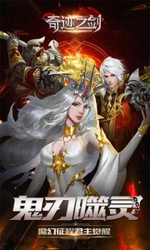 奇迹之剑之魔幻纪元手游官网版图片1