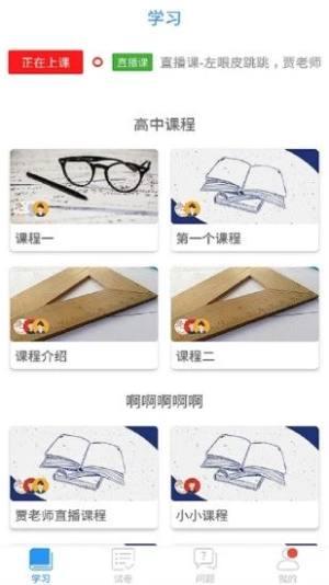 江苏省名师空中课堂家长注册登录平台入口地址图片1