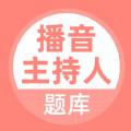 播音主持人题库app