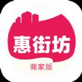 惠街坊商户版app