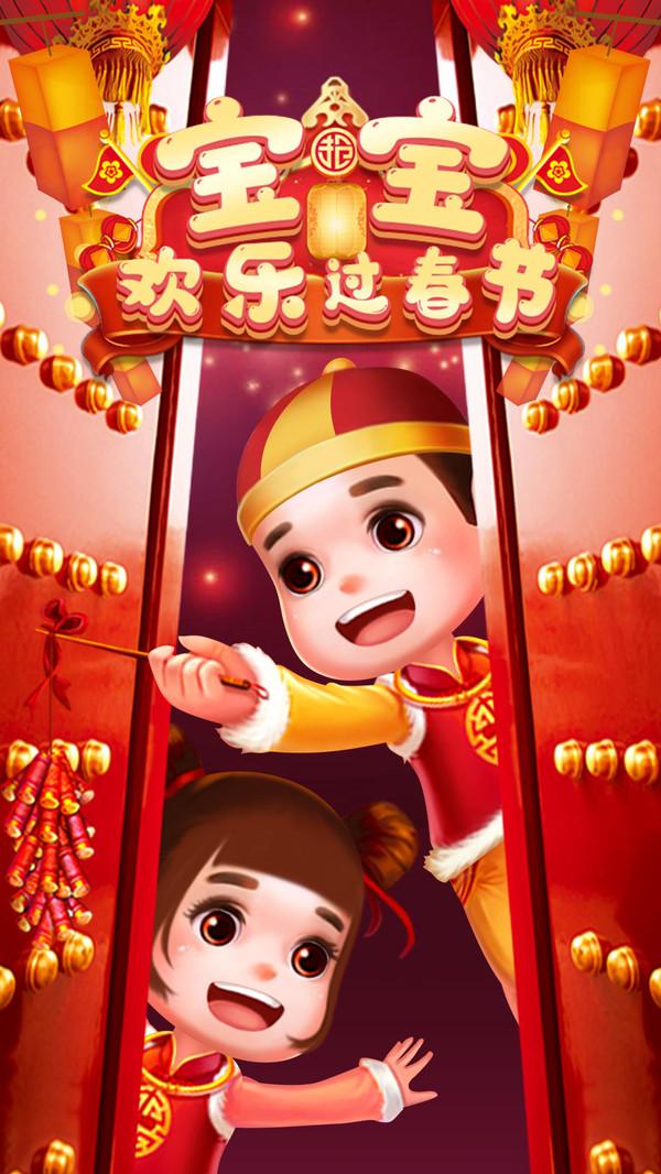 宝宝欢乐过春节游戏图片1