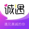 诚遇交友app