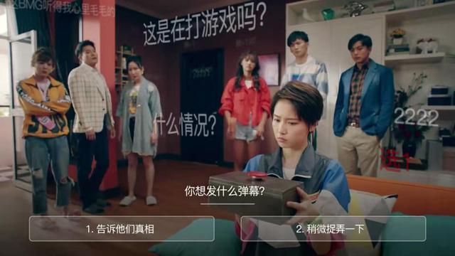 爱情公寓5互动视频图片1
