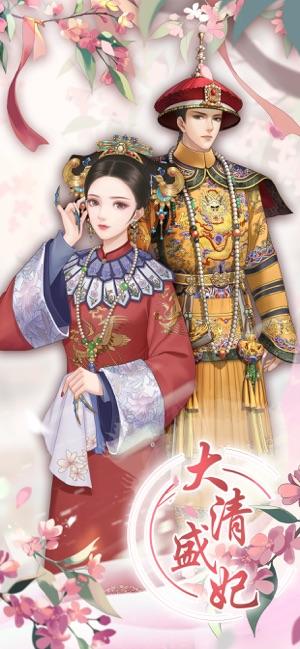 大清盛妃官网版图片4