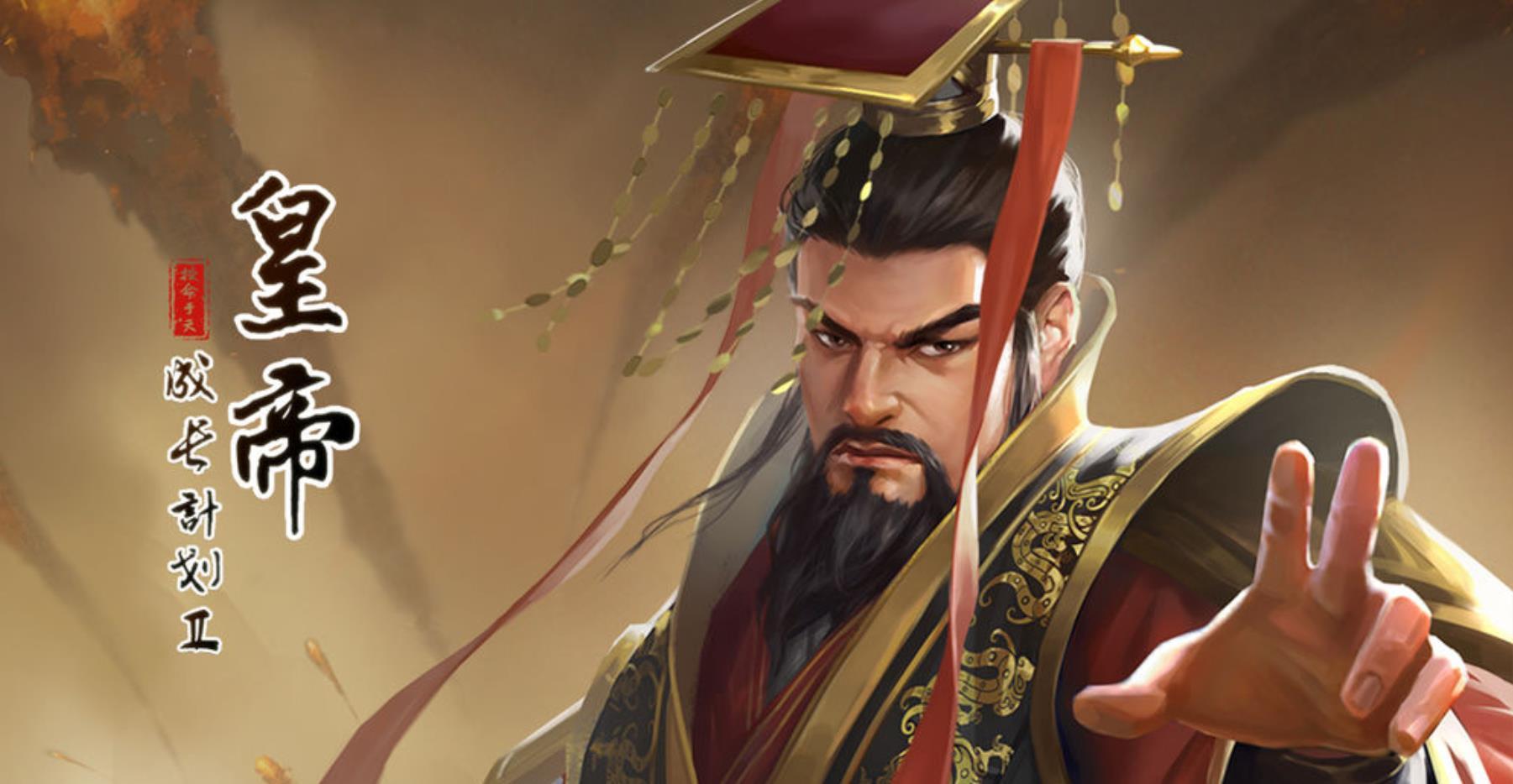 皇帝成长计划2燕昭王怎么玩 燕昭王玩法攻略[多图]
