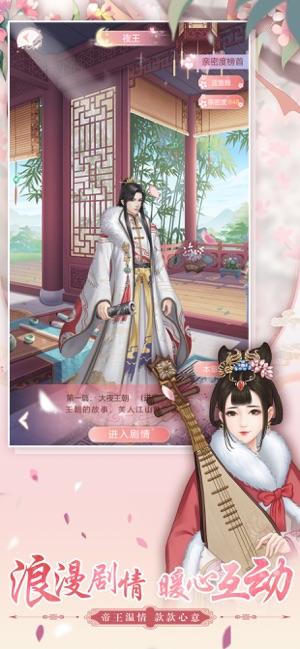 大清盛妃官网版图片2