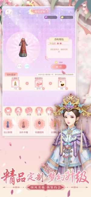 大清盛妃官网版图片3