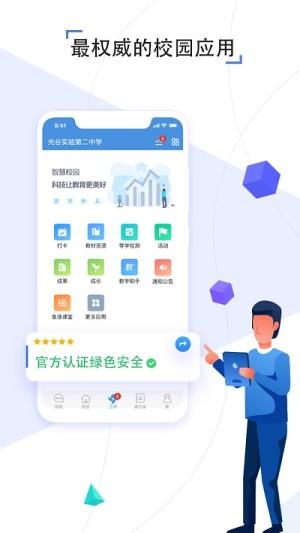 武汉教育云人人通空间学生平台登录入口官方版图片1