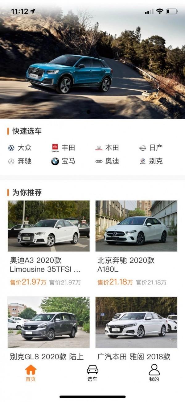一键购车app图片1