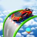 坡道汽车GT赛车新汽车特技表演游戏