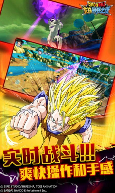 最强超赛龙珠争夺官方版图片1