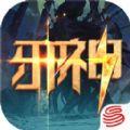 网易代号邪神手游官网正式版 V1.1.1274