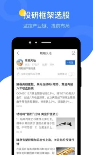 萝卜投研app手机版图片1