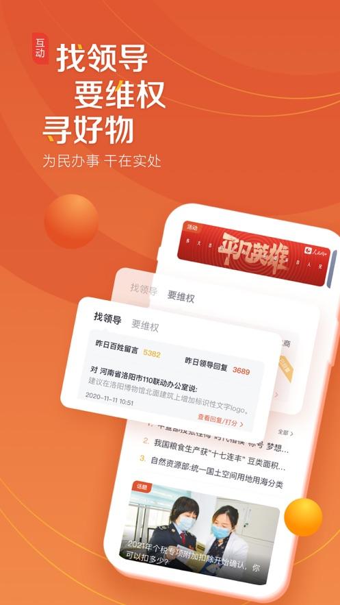 人民网+app图片1