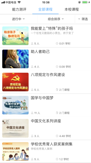 湖北省中小学线上教学平台图2