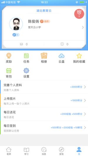 湖北省中小学线上教学平台入口手机版图片1