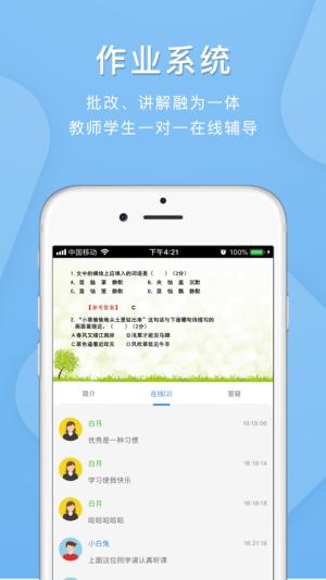 枣庄教育云平台空中课堂图2