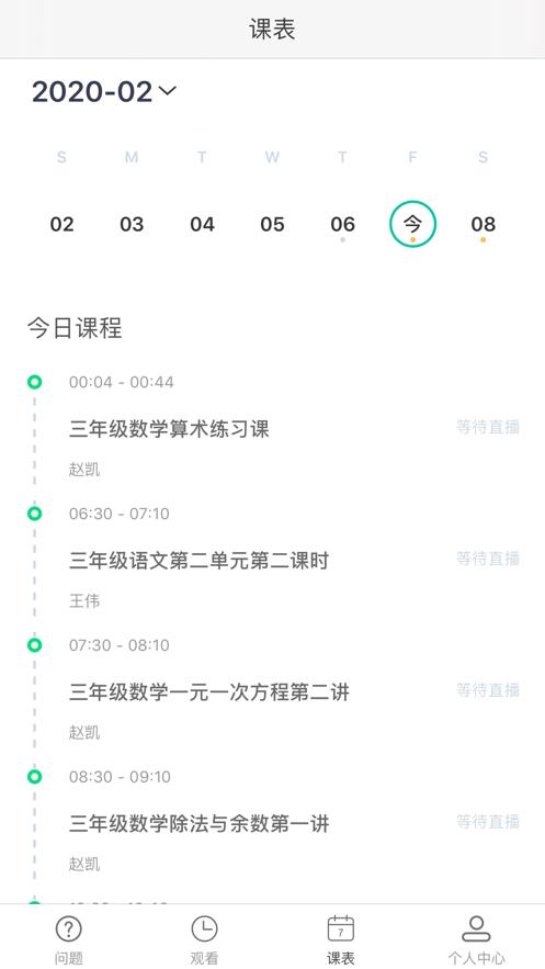 国家中小学网络云平台登录入口图片1