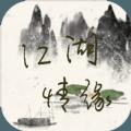 江湖情缘官方