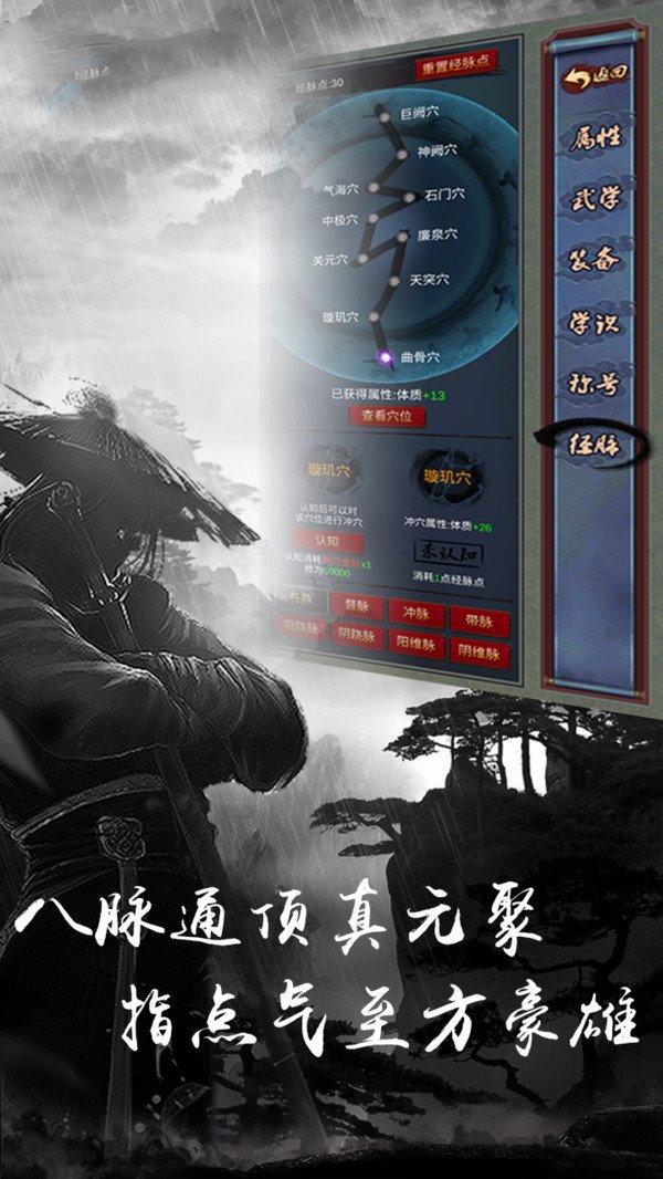 混沌江湖手游图片1