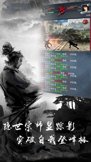 混沌江湖手游图2