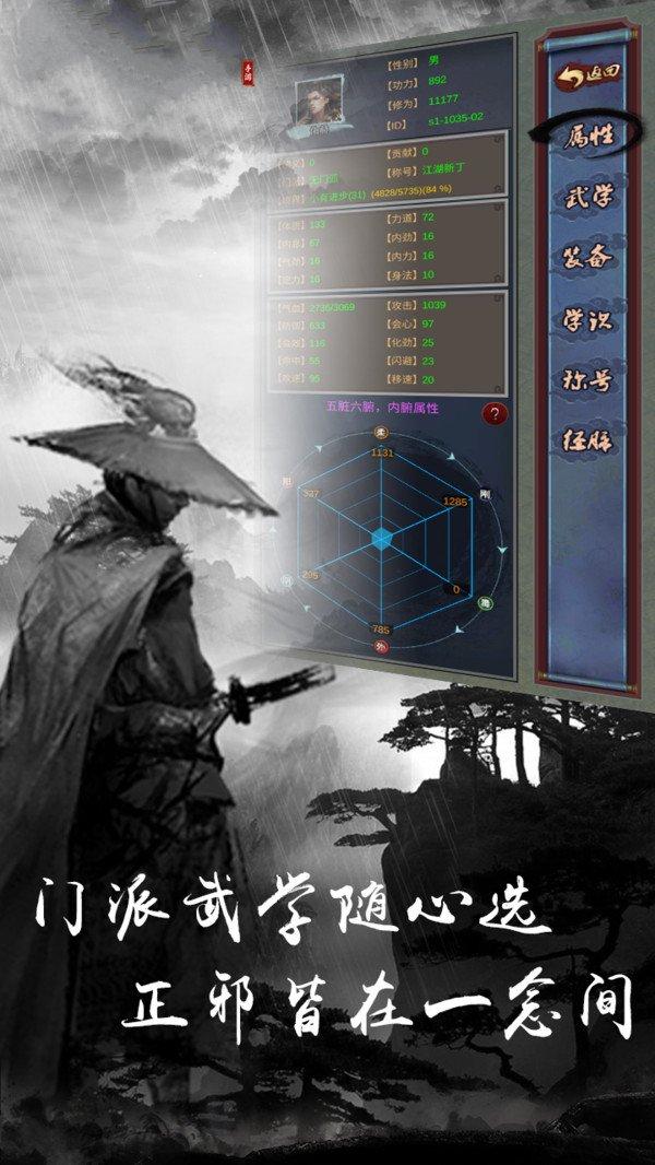 混沌江湖手游图片2