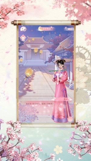 恋爱宫妃游戏图2